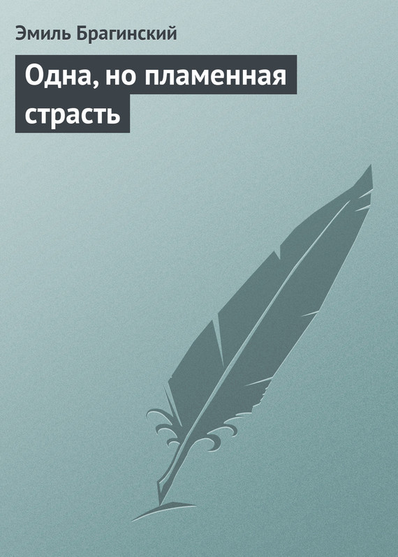 Эмиль Брагинский Одна, но пламенная страсть одна но пламенная…