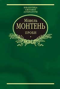 Монтень, Мишель  - Проби. Вибране