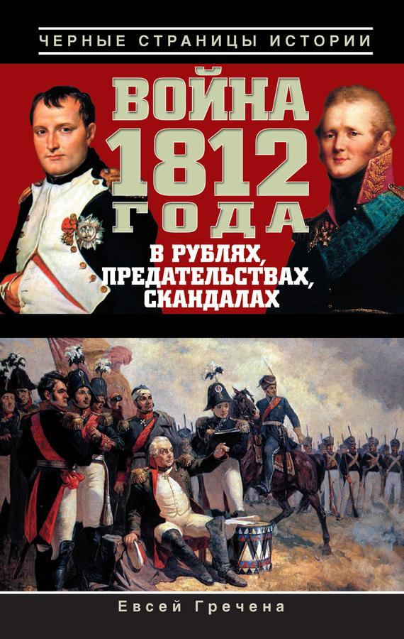 бесплатно Евсей Гречена Скачать Война 1812 года в рублях, предательствах, скандалах