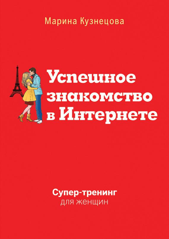 Марина Кузнецова - Успешное знакомство в Интернете. Супертренинг для женщин