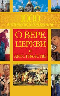 Гурьянова, Лилия  - 1000 вопросов и ответов о Вере, Церкви и Христианстве