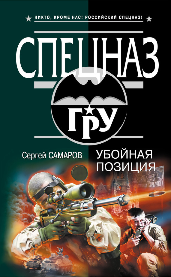 Сергей Самаров - Убойная позиция