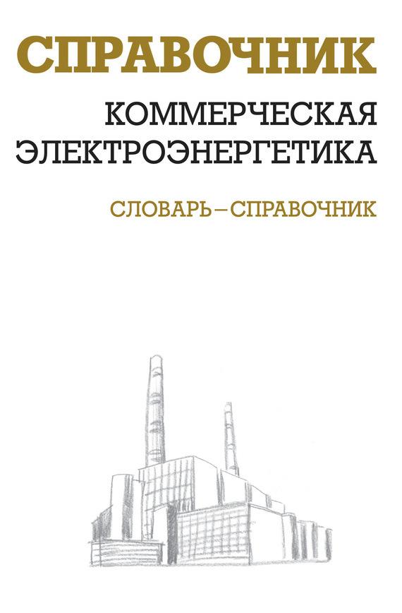 Отсутствует Коммерческая электроэнергетика: словарь-справочник