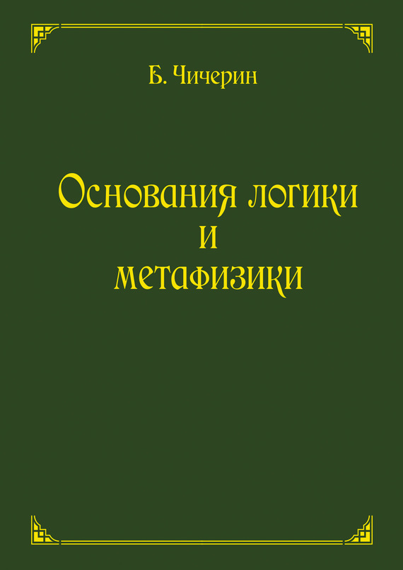 Борис Чичерин - Основания логики и метафизики