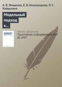 Мищенко, А. В.  - Модельный подход к анализу целочисленных инвестиционно-финансовых активов