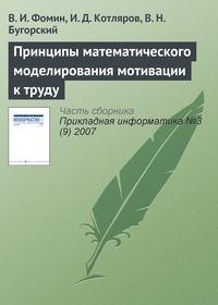 Фомин, В. И.  - Принципы математического моделирования мотивации к труду