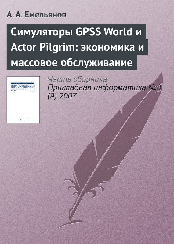 цена на А. А. Емельянов Симуляторы GPSS World и Actor Pilgrim: экономика и массовое обслуживание