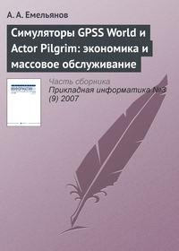 Емельянов, А. А.  - Симуляторы GPSS World и Actor Pilgrim: экономика и массовое обслуживание