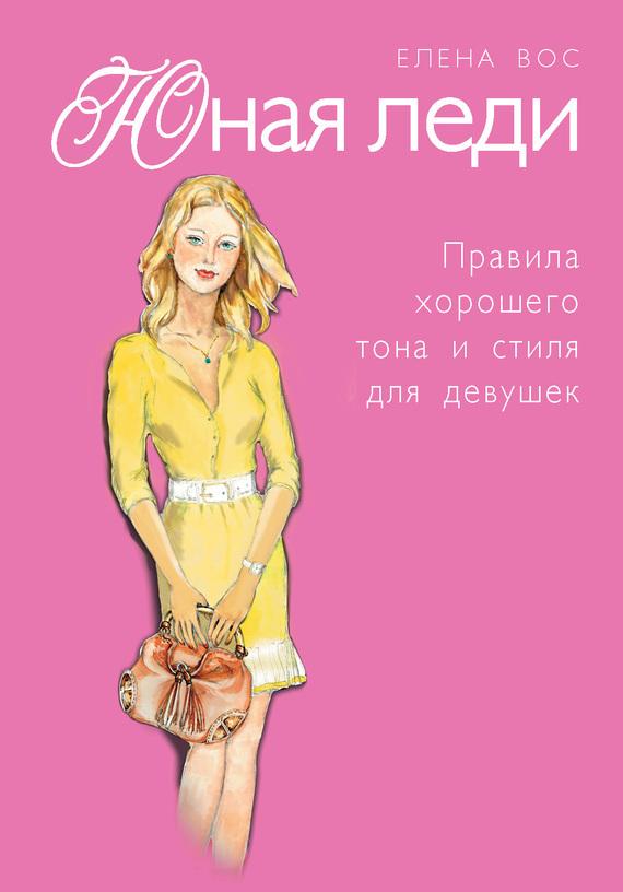 Обложка книги Юная леди. Правила хорошего тона и стиля для девушек, автор Вос, Елена