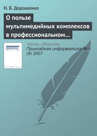 Дорошенко, Н. Б.  - О пользе мультимедийных комплексов в профессиональном образовании: вопросы психологии