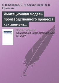 Бочаров, Е. П.  - Имитационная модель производственного процесса как элемент системы управления промышленным предприятием