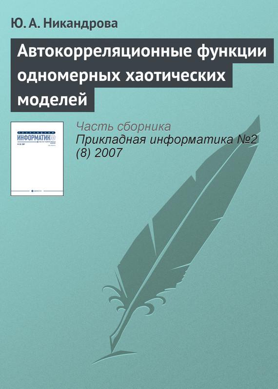 занимательное описание в книге Ю. А. Никандрова