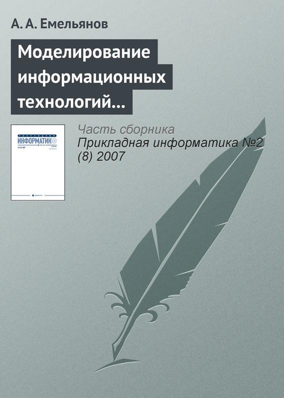 А. А. Емельянов Моделирование информационных технологий на GPSS