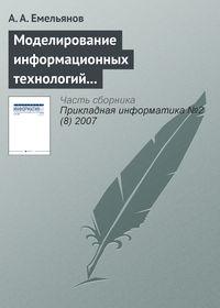 Емельянов, А. А.  - Моделирование информационных технологий на GPSS