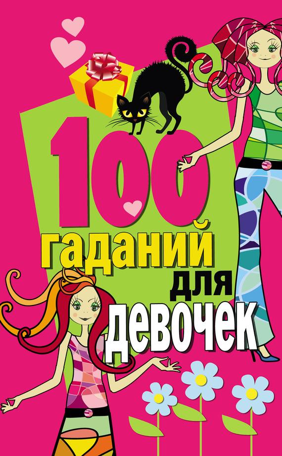 Отсутствует 100 гаданий для девочек лифчик для девочек 9 лет