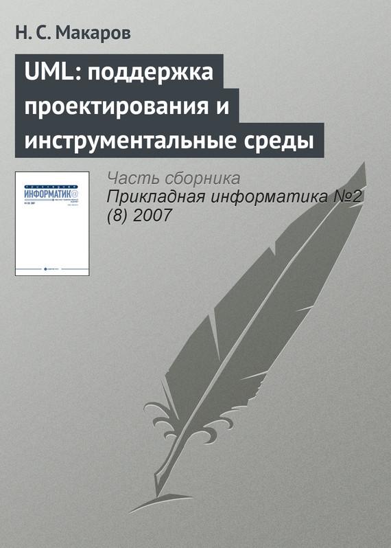 Н. С. Макаров UML: поддержка проектирования и инструментальные среды коровин в конец проекта украина