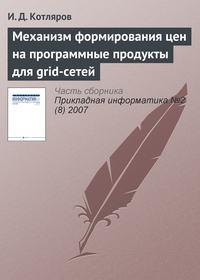 Котляров, И. Д.  - Механизм формирования цен на программные продукты для grid-сетей