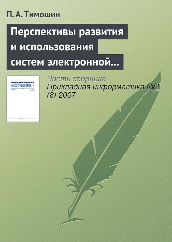 П. А. Тимошин Перспективы развития и использования систем электронной цифровой подписи