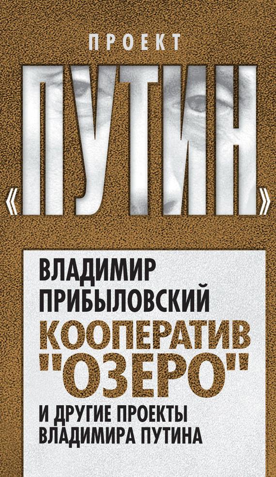 Владимир Прибыловский Кооператив «Озеро» и другие проекты Владимира Путина