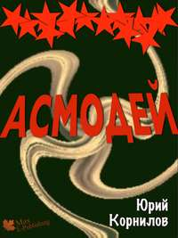 Корнилов, Юрий  - Асмодей, или Второе крещение Руси