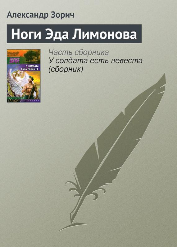 Александр Зорич Ноги Эда Лимонова купить шпатлевку по дереву фирмы бордо харьков