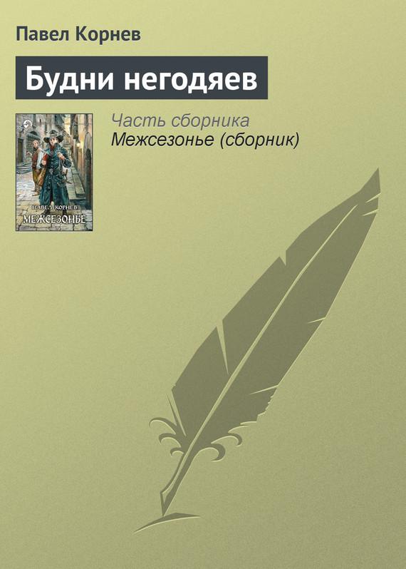 Павел Корнев Будни негодяев