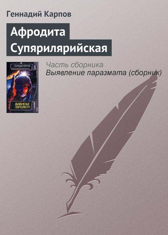 Геннадий Карпов Афродита Супярилярийская