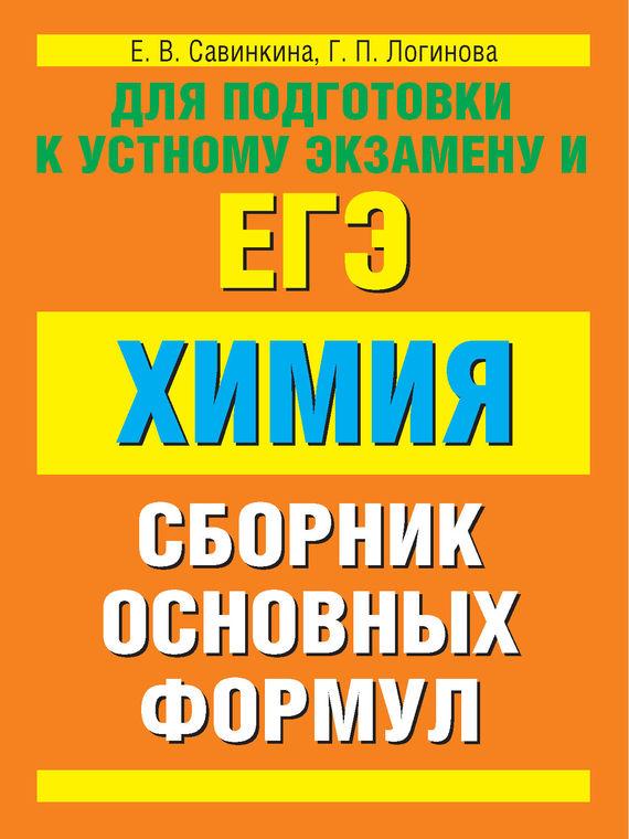 Химия. Сборник основных формул ( Е. В. Савинкина  )