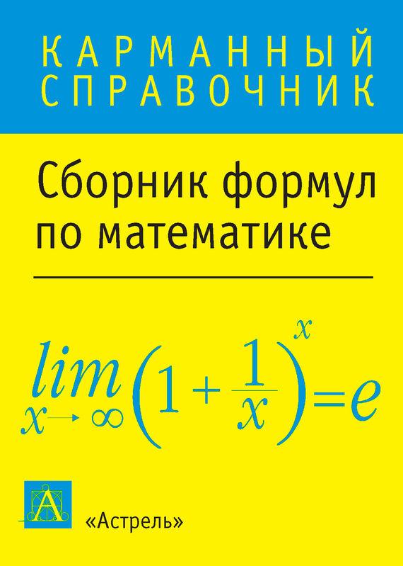 Сборник формул по математике ( Отсутствует  )