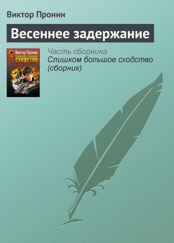 Скачать Весеннее задержание бесплатно Виктор Пронин