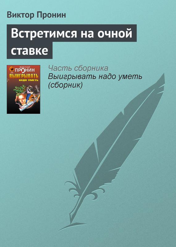 Виктор Пронин Встретимся на очной ставке
