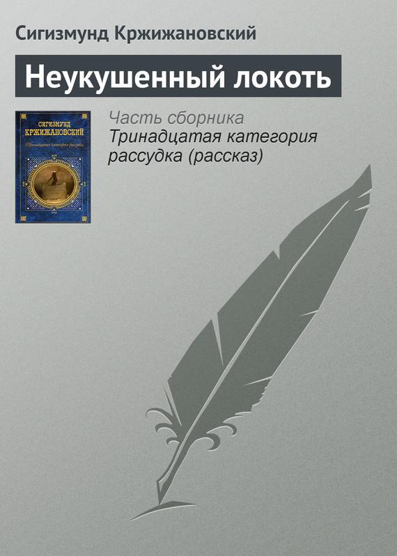 Сигизмунд Кржижановский Неукушенный локоть сигизмунд кржижановский рисунок пером