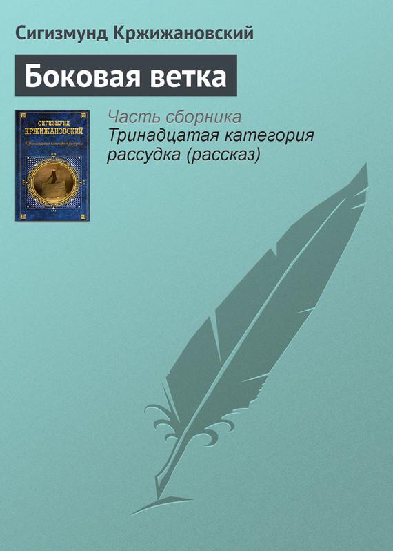 бесплатно Боковая ветка Скачать Сигизмунд Кржижановский