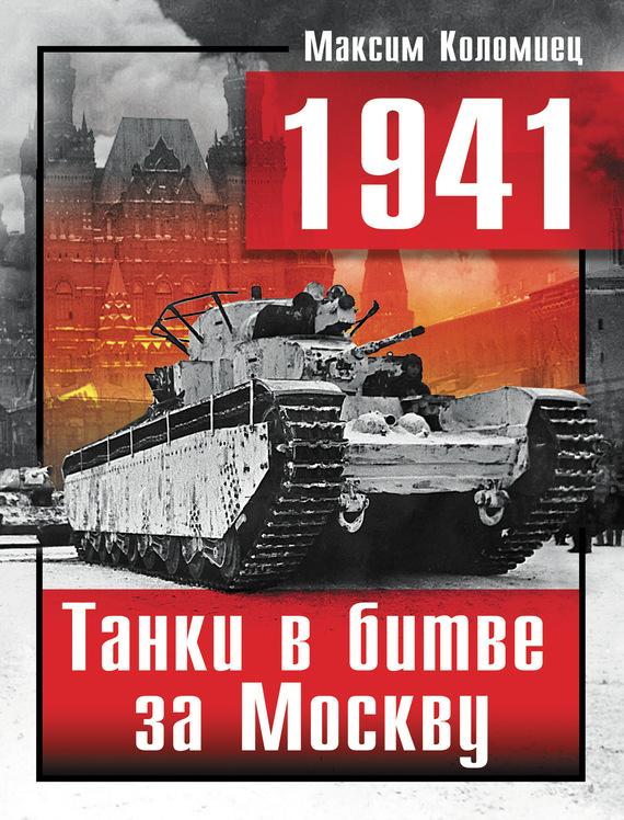 Максим Коломиец 1941. Танки в битве за Москву савицкий г яростный поход танковый ад 1941 года
