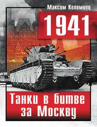 Коломиец, Максим  - 1941. Танки в битве за Москву