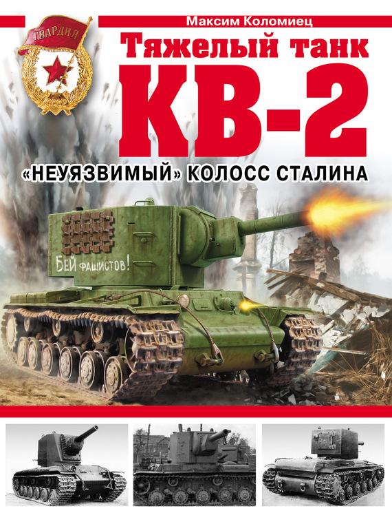 Скачать Тяжелый танк КВ-2. Неуязвимый колосс Сталина быстро