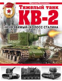 Коломиец, Максим  - Тяжелый танк КВ-2. «Неуязвимый» колосс Сталина