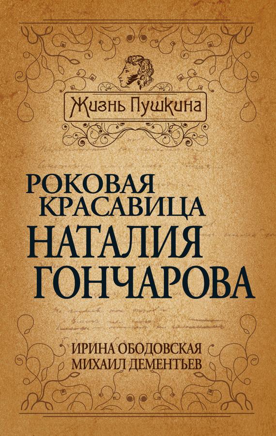 Михаил Дементьев бесплатно