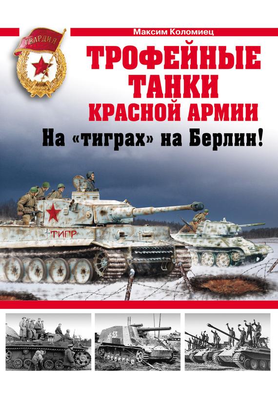 Максим Коломиец Трофейные танки Красной Армии