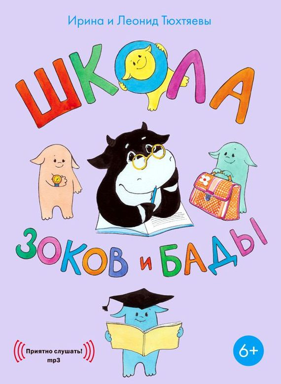Ирина Тюхтяева Школа зоков и бады бады