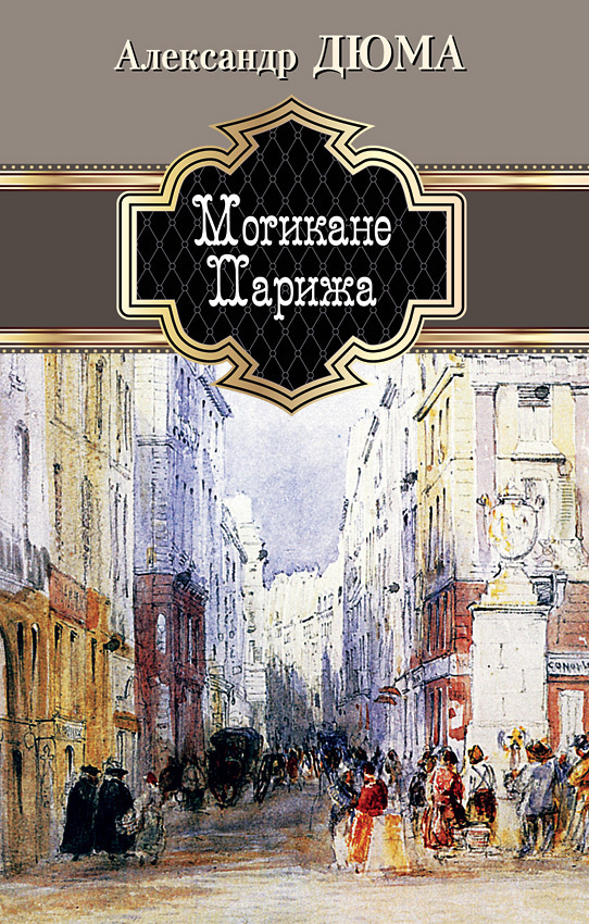 Обложка книги Могикане Парижа, автор Дюма, Александр