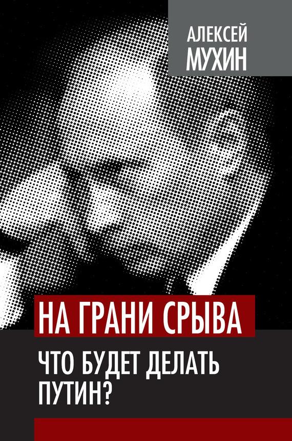 Алексей Мухин На грани срыва. Что будет делать Путин?