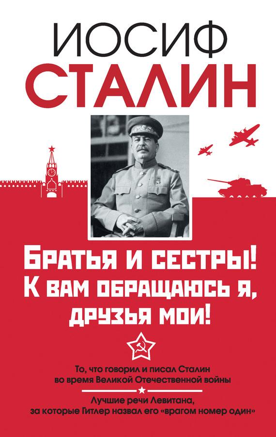 Скачать Братья и сестры К вам обращаюсь я, друзья мои. О войне от первого лица бесплатно Иосиф Сталин