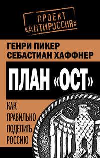 Пикер, Генри   - План «Ост». Как правильно поделить Россию
