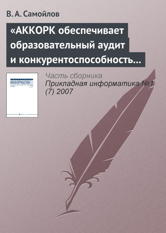 В. А. Самойлов «АККОРК обеспечивает образовательный аудит и конкурентоспособность вузов»