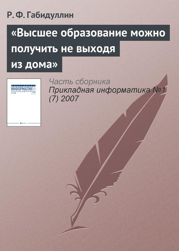 Р. Ф. Габидуллин бесплатно