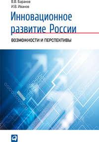 Баранов, Вячеслав  - Инновационное развитие России. Возможности и перспективы