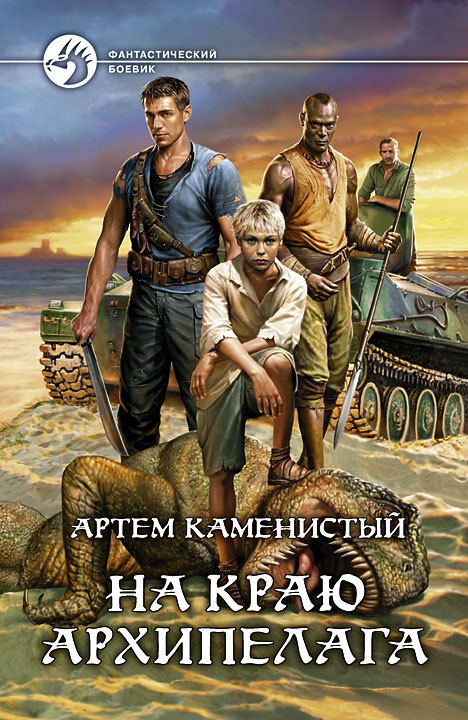 Артем Каменистый - На краю архипелага (fb2) скачать книгу бесплатно