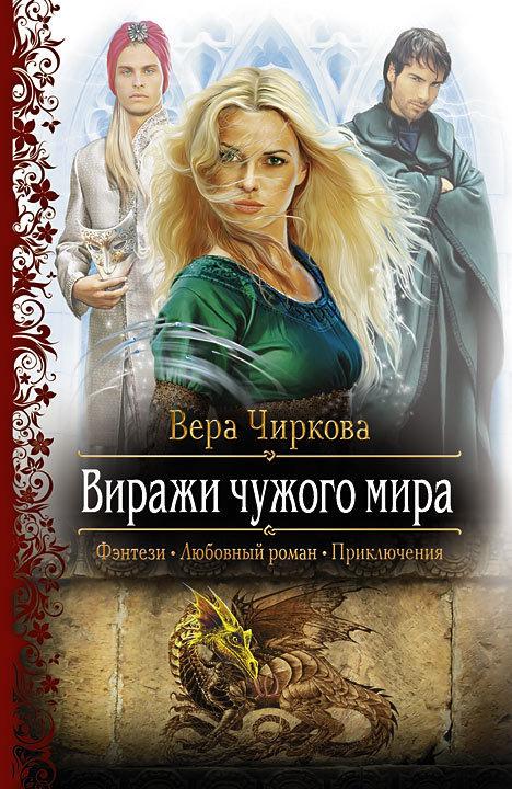 напряженная интрига в книге Вера Чиркова