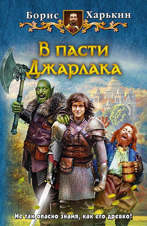В пасти Джарлака - Борис Харькин